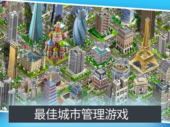 世界贸易城 Free screenshot 9