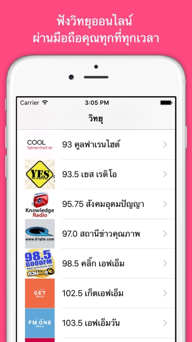 download PLAY RADIO apps 2