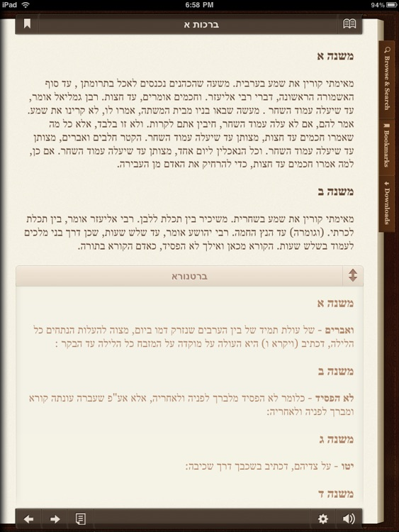 iMishna HD-English, Audio Lectures, Print & Share