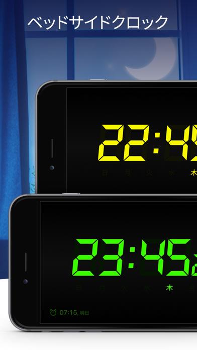 私の目覚まし時計のおすすめ画像5