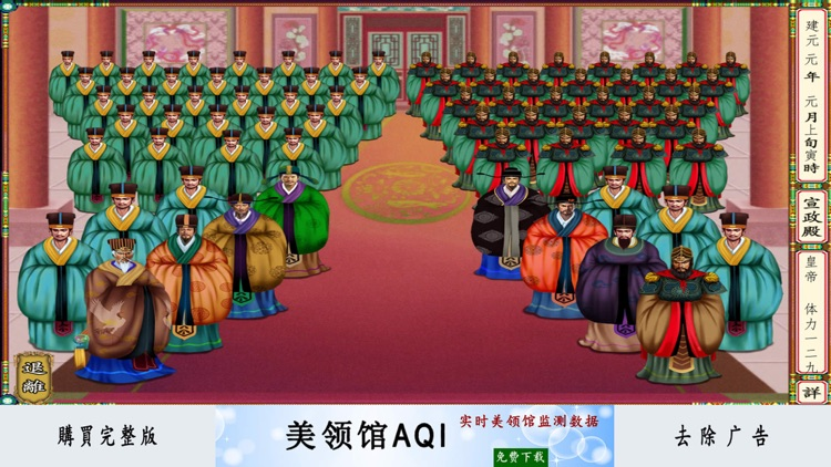 皇帝養成計劃Lite - 經典歷史模擬遊戲