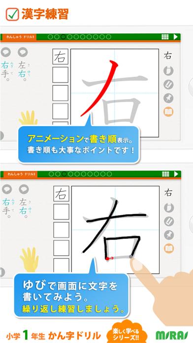 小1かん字ドリル - 小1漢字80字!for iPhoneのおすすめ画像2