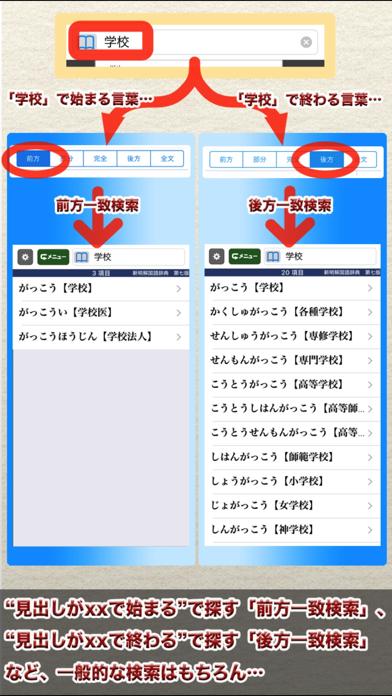 新明解国語辞典 第七版【三省堂】(ONESWING)のおすすめ画像4