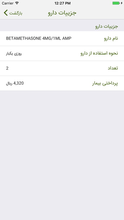ShamimSalamat screenshot-2