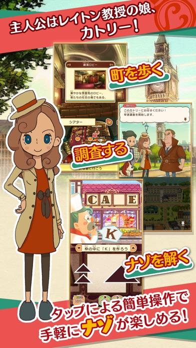 レイトン ミステリージャーニー カトリーエ... screenshot1