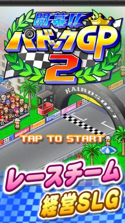 開幕!!パドックGP 2 screenshot-4