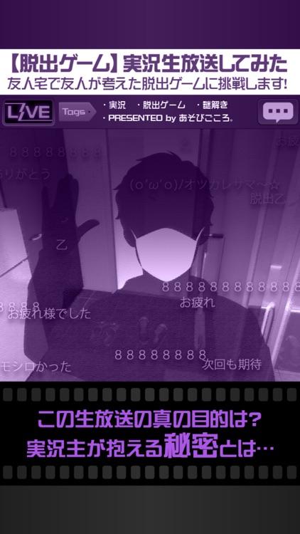 【脱出ゲーム】実況生放送してみた~友人宅からの脱出?~ screenshot-4