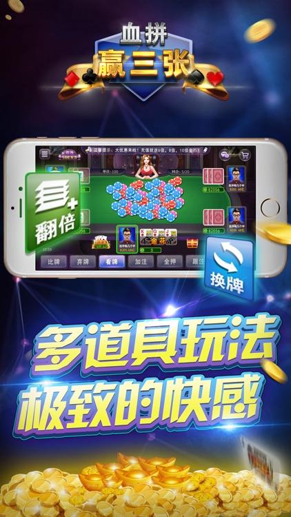 血拼赢三张·欢乐炸金花游戏 screenshot-3