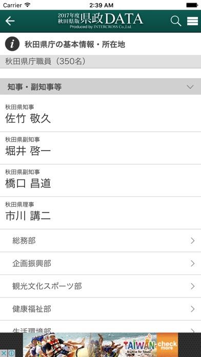 秋田県政DATAのスクリーンショット3