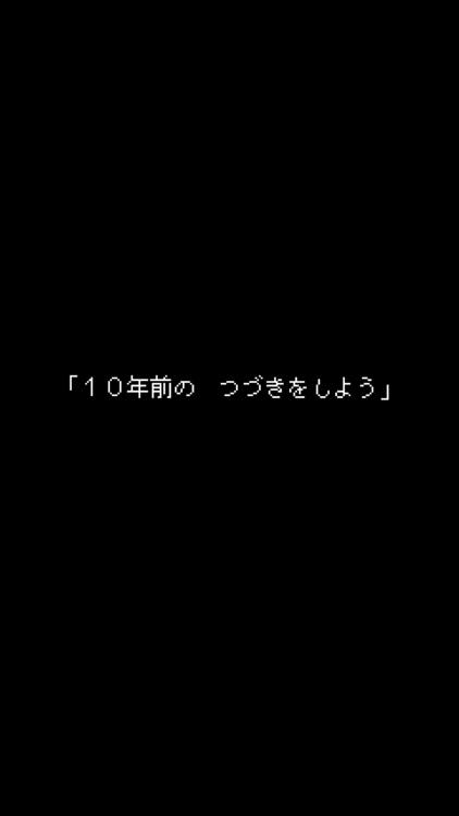 終わらない夕暮れに消えた君 screenshot-4