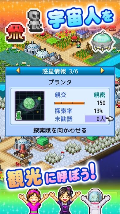 アストロ探検隊 screenshot1