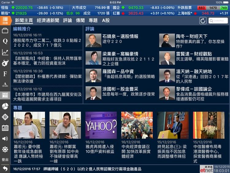 經濟通 股票強化版TQ (平板) - etnet screenshot-4