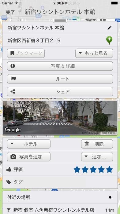 マップ Pro +Google マップ screenshot1