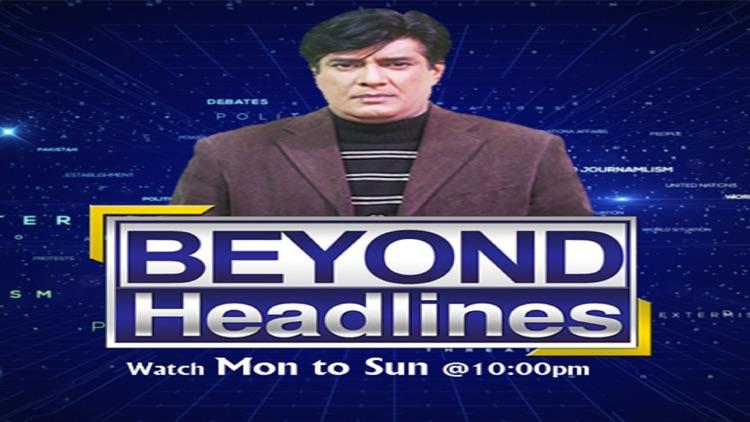 DIN News TV Live Streaming in HD by khawaja saad sajjad