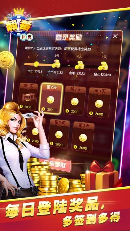 乐翻番扑克-经典qq欢乐斗地主赢话费游戏 screenshot-3