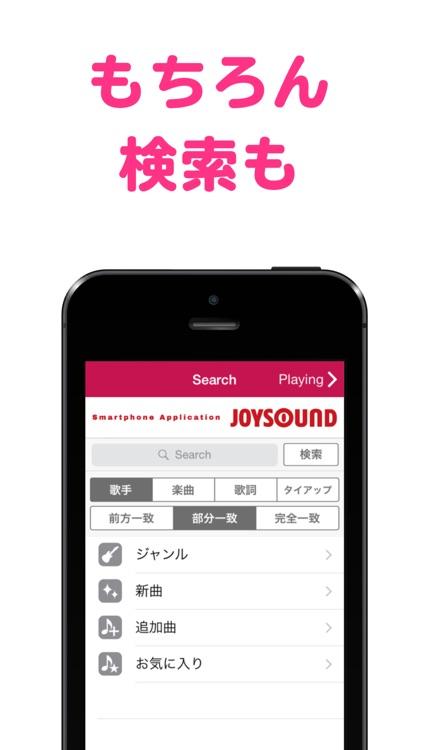 無料カラオケアプリ!音楽再生でカラオケの様な歌詞表示と歌詞検索-カシレボ!JOYSOUND screenshot-3
