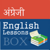 English Study Box Pro for Hindi Speakers