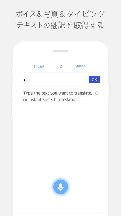音声&写真翻訳 - 話すと読み聞かせ100の言語 - 窓用