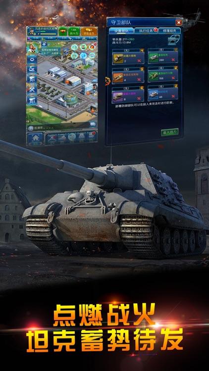 坦克警戒复仇大战 screenshot-3