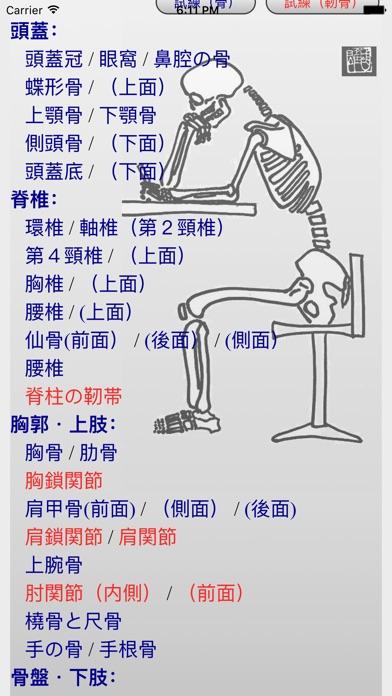 國雄の修行 骨・靭帯 screenshot1