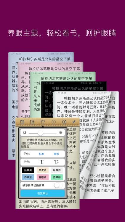 小说下载阅读器-txt免费小说大全