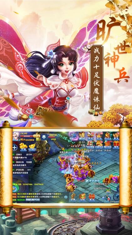 修真手游-全新战场经典3D玩法 screenshot-3