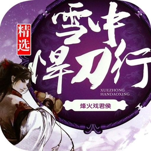 雪中悍刀行:烽火戏诸侯著玄幻仙侠小说