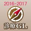 診療ガイドラインUP-TO-DATEアプリ...