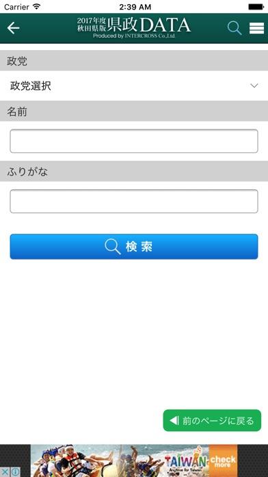 秋田県政DATAのスクリーンショット4
