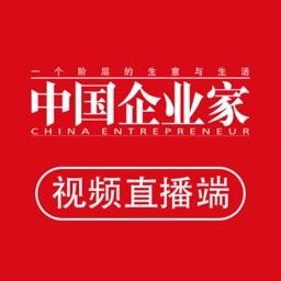 中国企业家直播