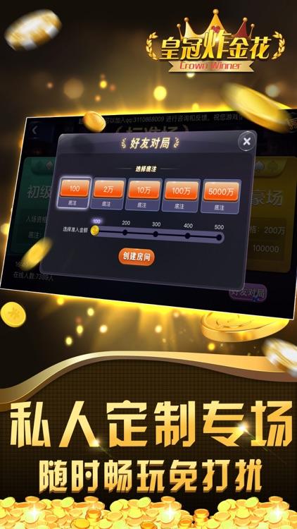 皇冠炸金花-正版棋牌 screenshot-4