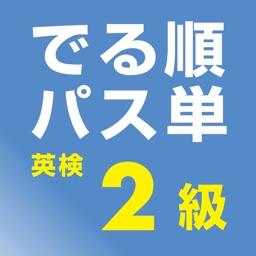 でる順パス単 英検2級 【旺文社】