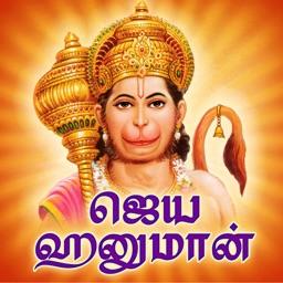 Jaya Jaya Hanuman - Tamizh Devotional Songs