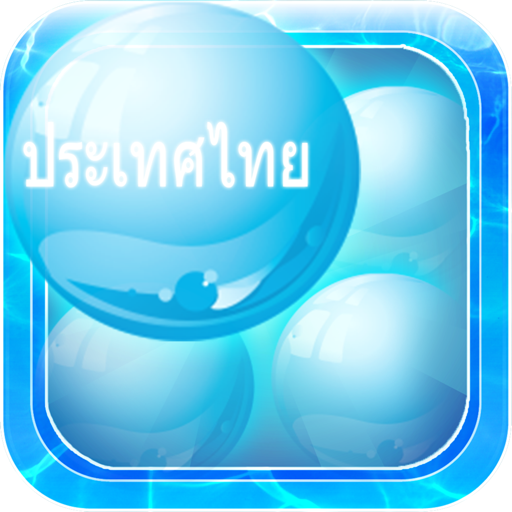 Тайский Bubble Bath