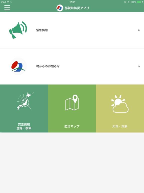 那賀町防災アプリ screenshot 5