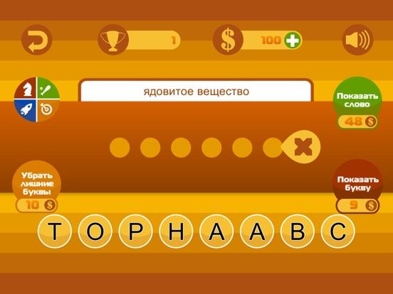 Составь слова из букв! для iPad