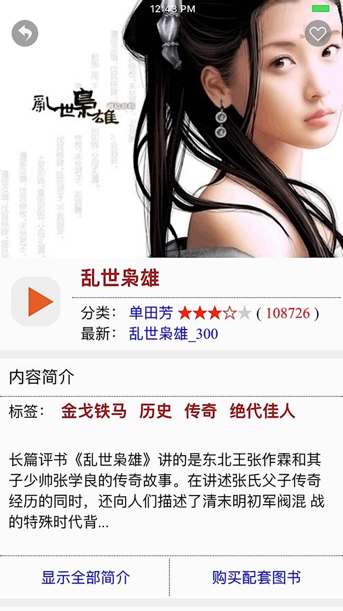 2017 必听经典 评书及现代小说大全 Screenshot
