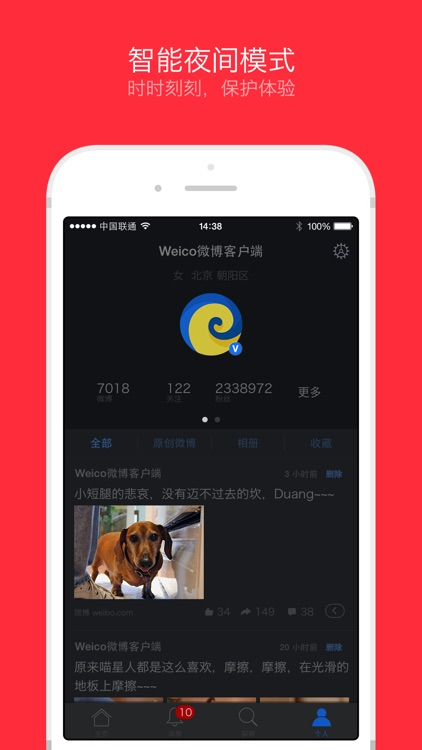 WeicoPro 4 screenshot-3
