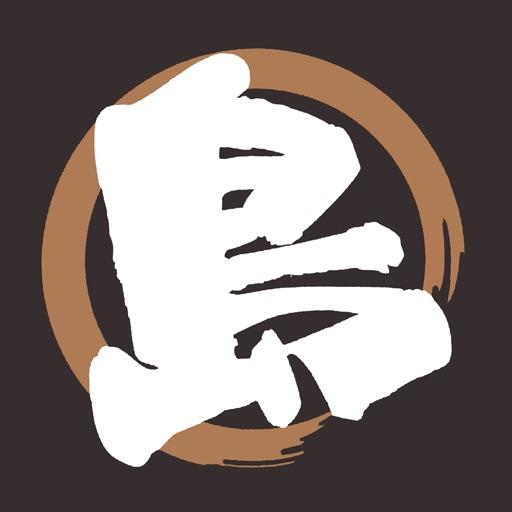 島三郎/シマサブロウ