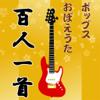 ポップスおぼえうた百人一首(100曲)