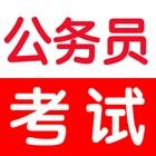 公务员考试申论|行测|公共基础大全 最新版 icon