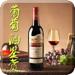41.葡萄酒鉴赏家专业版-世界葡萄酒酒庄及红酒文化入门指南