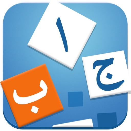 Learn Arabic – Complete Arabic Language Guide iOS App