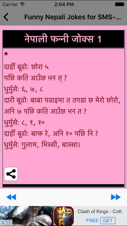 Funny Nepali Jokes for SMS- in Hindi screenshot-3
