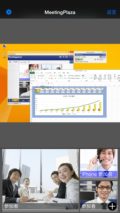 MeetingPlaza Mobile 9のスクリーンショット2