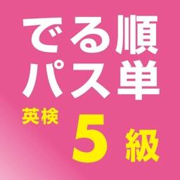 でる順パス単 英検5級 【旺文社】