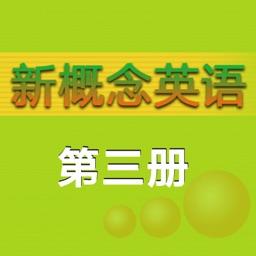 朗文新概念英语3新版 -提高课程辅导学习助手