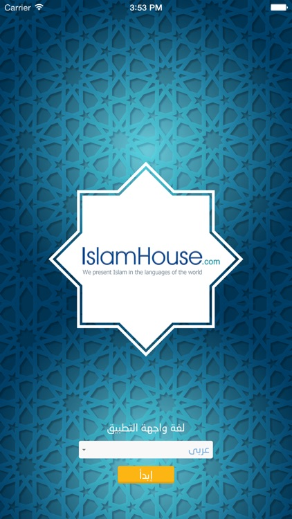 Islam-House screenshot-0