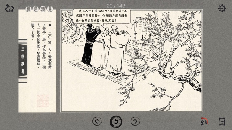 Romance of the Three Kingdoms - Children's Book