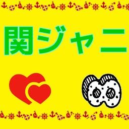 クイズ for 関ジャニ∞